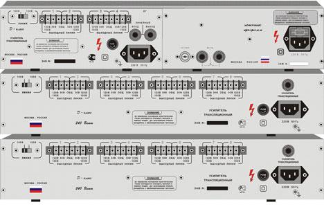 Трансляционное устройство ТУ 600 Вид сзади